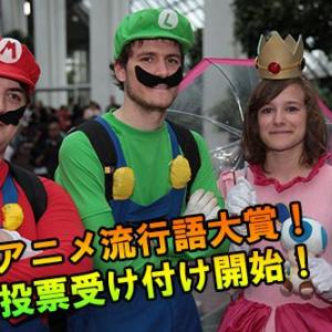 今年は『アニメ流行語大賞』もやるよ! そんなわけで投票開始でござる