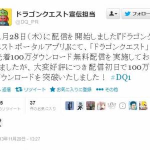 スマホ向け『ドラゴンクエストI』初日に100万ダウンロード達成! 12月10日まで無料期間を延長