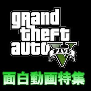 『グランド・セフト・オートV』のオモシロ動画集! 世界中のバカ達が熱中する究極のゲーム