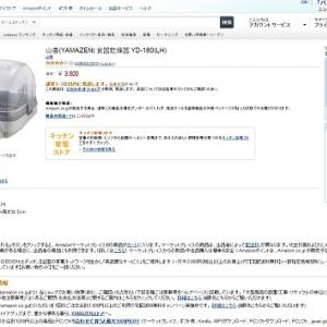 「模型の塗装乾燥ブースに最適」「ホコリ避けにもなる」!? 『Amazon』の食器乾燥器ユーザーレビューが話題