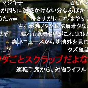 マナーなき鉄道オタクに『2ちゃんねる』ユーザーもあきれ気味