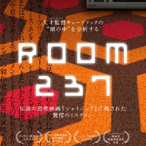 """映画『シャイニング』の謎を追う非公式ドキュメンタリー『ROOM237』 ポスタービジュアルはあのコワ~イ""""床"""""""