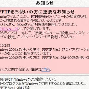 パスワード窃盗問題に対応した『FFFTP』がリリースされる