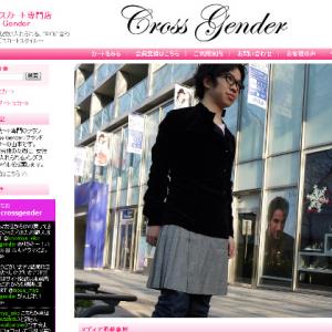 メンズスカート専門店『Cross Gender』がオープン! 男性のスカートブーム来るか?