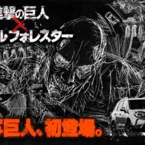 スバル『フォレスター』のCMに『進撃の巨人』の実写巨人が初登場! こちらも樋口真嗣が監督