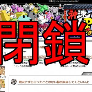 有名2ちゃんねるまとめブログ『神速VIP』がついに閉鎖! マジコン販売が原因の巻