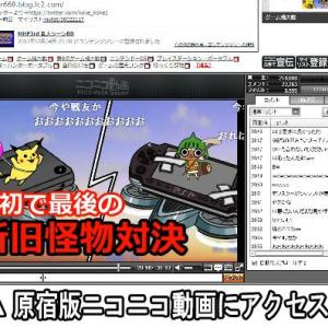 『ニコニコ動画』GINZAバージョンに伴い廃止された原宿バージョンを使う裏技
