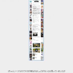 有名ゲームブログ『はちま起稿』が休止! 盗用されたのが原因?