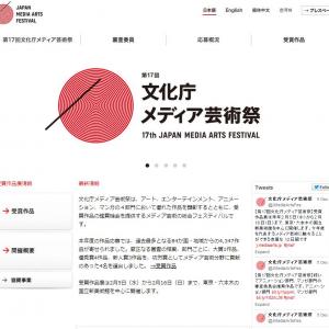 文化庁メディア芸術祭の受賞作品が発表に!受賞作を動画で紹介