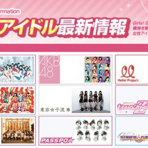タワレコ発! アイドルファンが選ぶ2013年のベストソングは?