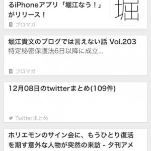 ブロマガ・ツイート・ニュース記事……ホリエモンの全ての情報が集まるiPhoneアプリ『堀江なう!』リリース