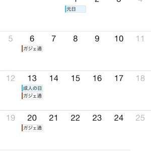 """【アプリ】""""iOS 7""""の標準カレンダーが使いづらい! そんなときにオススメなカレンダーアプリ"""
