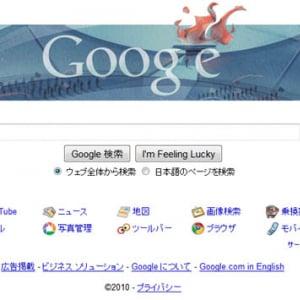 Googleトップページタイトルが冬季五輪デザインに
