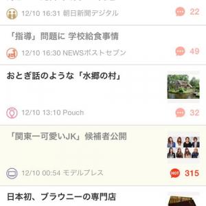 【アプリ】『mixi』がログイン不要でニュースを読める『mixiニュース』アプリをリリース 『SmartNews』に激似!
