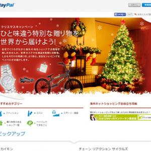 海外ネット通販で実は便利なPayPal クリスマスキャンペーンからプレゼントにオススメの商品を探してみた