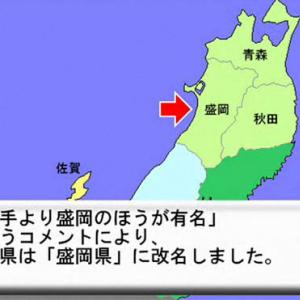 バカの意見をバカがまとめたらバカ日本地図になった