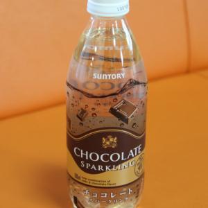 チョコレートスパークリングを飲んでみた! そのお味は?