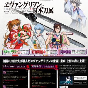「どうせ僕は…いらない人間なんだ…」『ヱヴァンゲリヲンと日本刀展』で碇シンジ君が悲壮なツイート!?