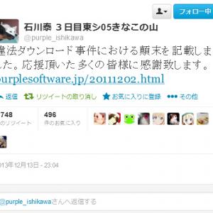 福島県警察による捜査もあった ニコ生主による「違法ダウンロード公言騒動」がひとまず決着!?