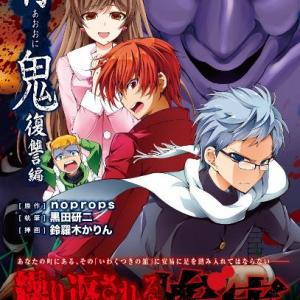特別PVに石田彰が出演! 人気フリーゲームノベライズ第二弾『青鬼 復讐編』サイト公開