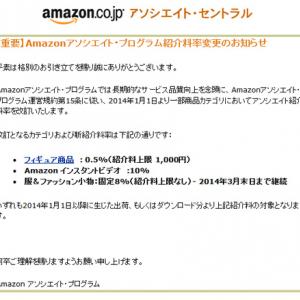 Amazonがアフィリエイトの紹介料率を来年より変更へ フィギュア商品が大幅に下がって0.5%に