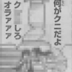 週刊少年マガジンが掲載した卑猥なセリフ「単行本で修正へ」