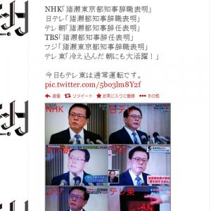 猪瀬直樹東京都知事が辞職表明! 都庁で会見、そのときテレ東は