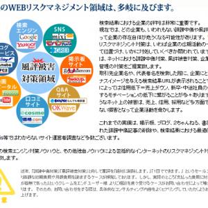 『2ちゃんねる』や『mixi』『アマゾン』のレビューまで調査し削除するサービスが開始! 管理人の特定まで