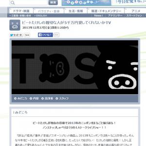 この番組タイトルは…TBSで12月27日深夜に『ビートたけしの親切な人が5千万円貸してくれないかTV』放送