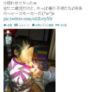 「二歳児にタバコ吸わせてやったw」と子供の喫煙写真をTwitterに投稿し炎上(追記)