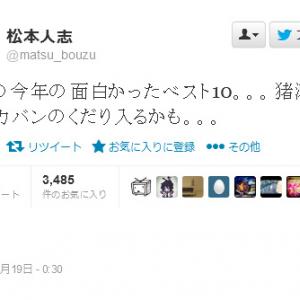 松本人志「猪瀬知事のカバン、今年の面白ベスト10入りかも」のツイートに「映画はつまらなかったベスト10」の返信が