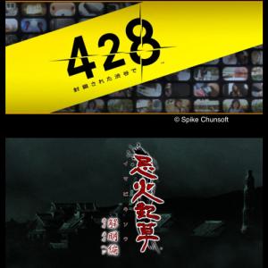 スパイク・チュンソフトのサウンドノベルアプリ4タイトルが500円セール中! 『428~封鎖された渋谷で~』は超オススメ!