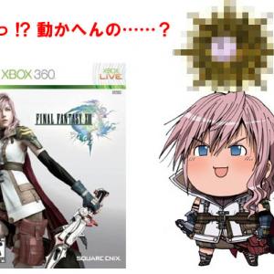 Xbox360版『ファイナルファンタジーXIII』は日本版Xbox360で起動できず