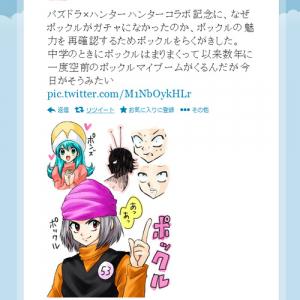 しょこたんがパズドラのハンターコラボガチャに魔法石340個(2万円相当)つぎこむ 千秋さんや竹達彩奈さんも挑戦ツイート
