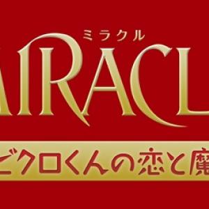 """嵐・相葉が映画単独初主演『MIRACLE デビクロくんの恋と魔法』は""""マジカルな""""ラブトーリー!"""