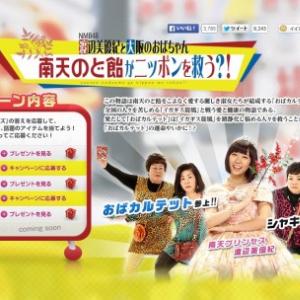 NMB48渡辺美優紀がコスプレを披露! 大阪のおばちゃんが日本を救う!? 『南天のど飴』スペシャル動画がコテコテ過ぎる