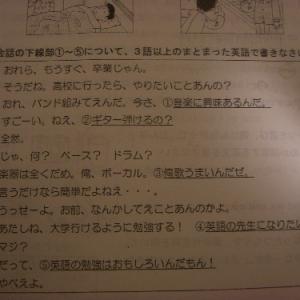 英語のテストに出てくるkenがダメ人間過ぎる!