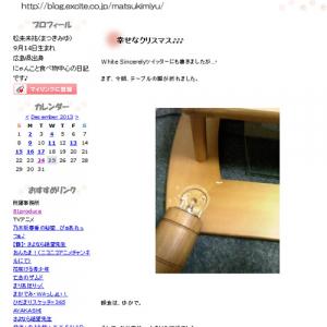 「今朝、テーブルの脚が折れました」 声優・松来未祐さんのクリスマスイブの哀愁を帯びたツイートとブログが話題に
