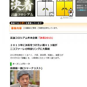 鳩山由紀夫元総理に、マック赤坂、上杉隆……ニコファーレにとんでもない人たちが次々登場 言論コロシアム年末企画「決着2013」