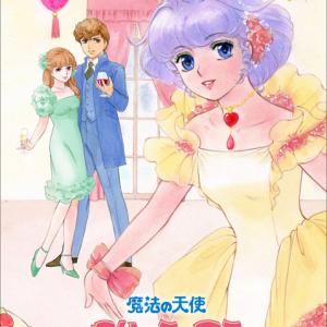 """『魔法の天使クリィミーマミ』初BD化決定! OVAなど特典満載""""究極のメモリアルボックス"""""""