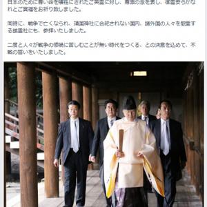 12月25日の毎日新聞「安倍首相が年内の靖国神社参拝を見送る見通し」→翌26日に参拝