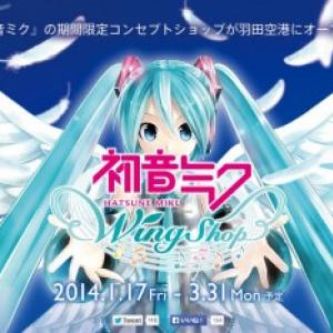 羽田空港に初音ミクのコンセプトショップ『初音ミク ウイングショップ』がオープン!