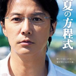 劇場版ガリレオ第2弾『真夏の方程式』BD&DVD発売! 映像特典をチラ見せ【動画アリ】