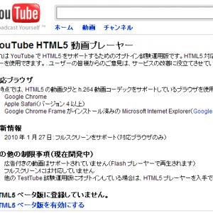『YouTube』の動画をHTML5で再生する方法