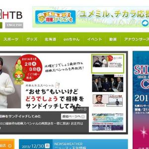 ガンダム!人気番組サンドイッチ!蒼井優祭り! 年末年始の特別編成に注目!