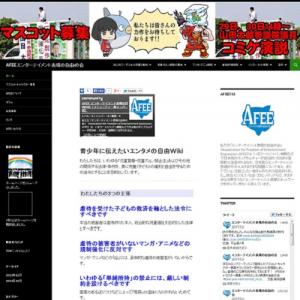 山田太郎議員コミケ前演説でチラシを配布 『エンターテイメント表現の自由の会』(AFEE)がマスコットキャラクターを公募
