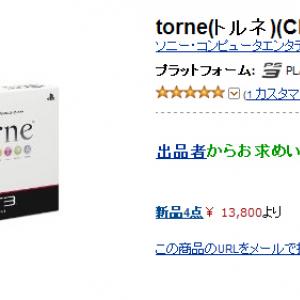 PS3の地デジ録画キット『torne』がアマゾンで早速価格高騰! 定価9800円が25000円に