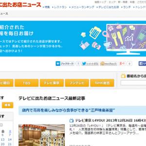 ガジェ通日誌「新規ニュース配信:テレビに出たお店ニュース」