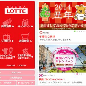 ロッテが公式ホームページで何故か「2014年 丑年」と干支を間違える