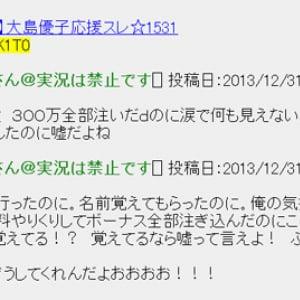 「嫌だ!300万貢いだのに!嘘だって言えよ」紅白で卒業宣言の大島優子へのファンの悲痛な書き込みが話題に